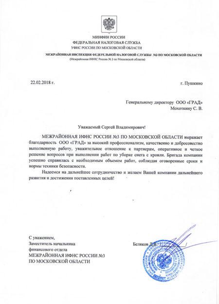 отзыв инфнс россии на ао град