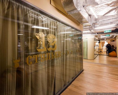 Офис гугла в Москве 12 стульев